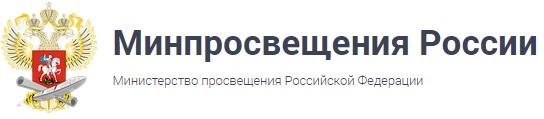 Минпросвещения Российской федерации