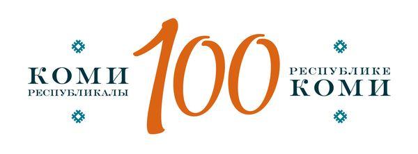 100 летие коми